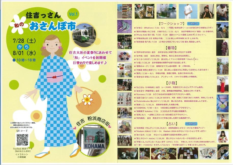 f:id:kimonohajimekaeru:20180725103435j:plain