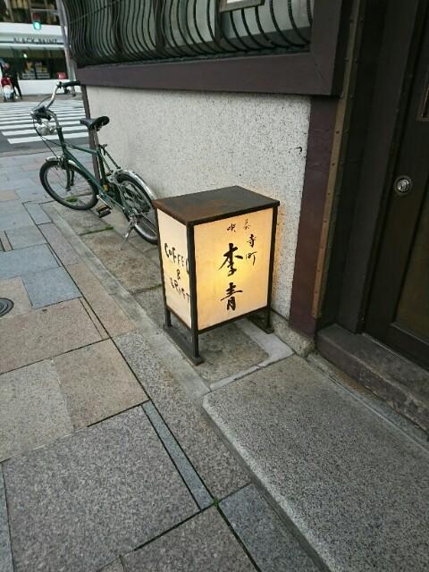 f:id:kimonohajimekaeru:20190403231139j:plain