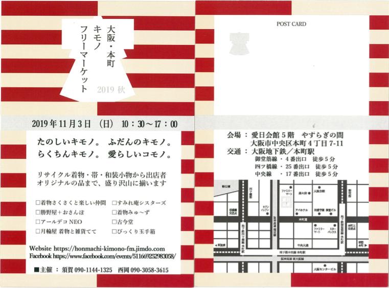 f:id:kimonohajimekaeru:20191029140218p:plain