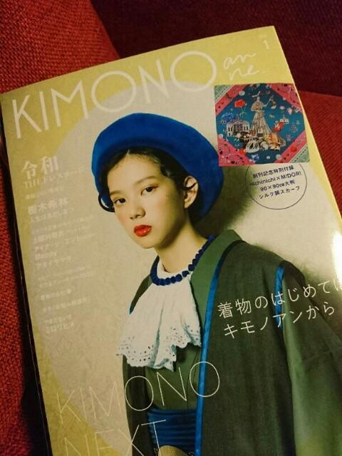 f:id:kimonohajimekaeru:20191125002155j:image