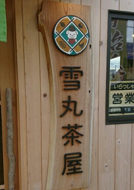 f:id:kimonohajimekaeru:20191209124718j:image