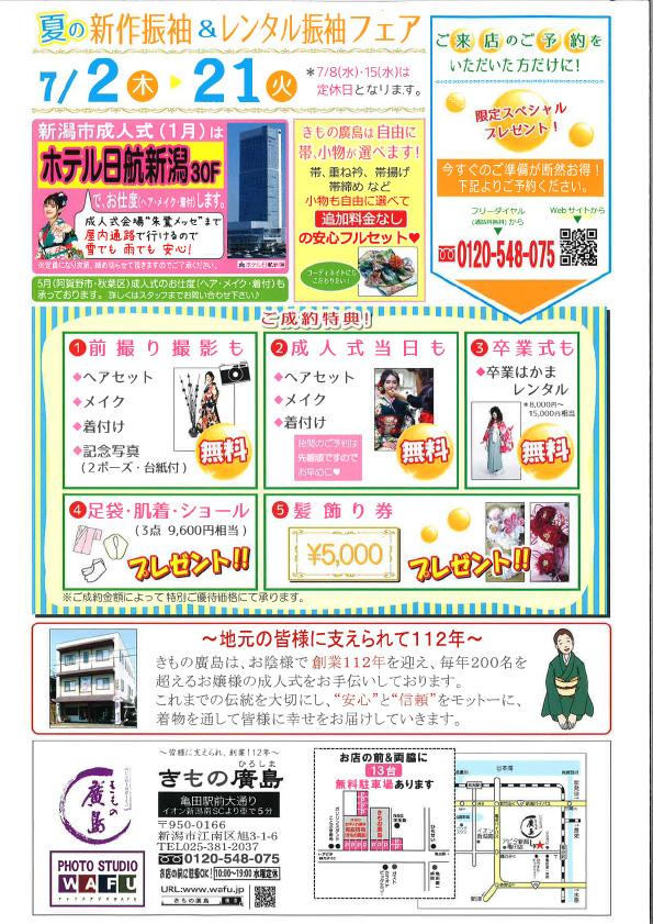 f:id:kimonohiroshima:20200721130213j:plain