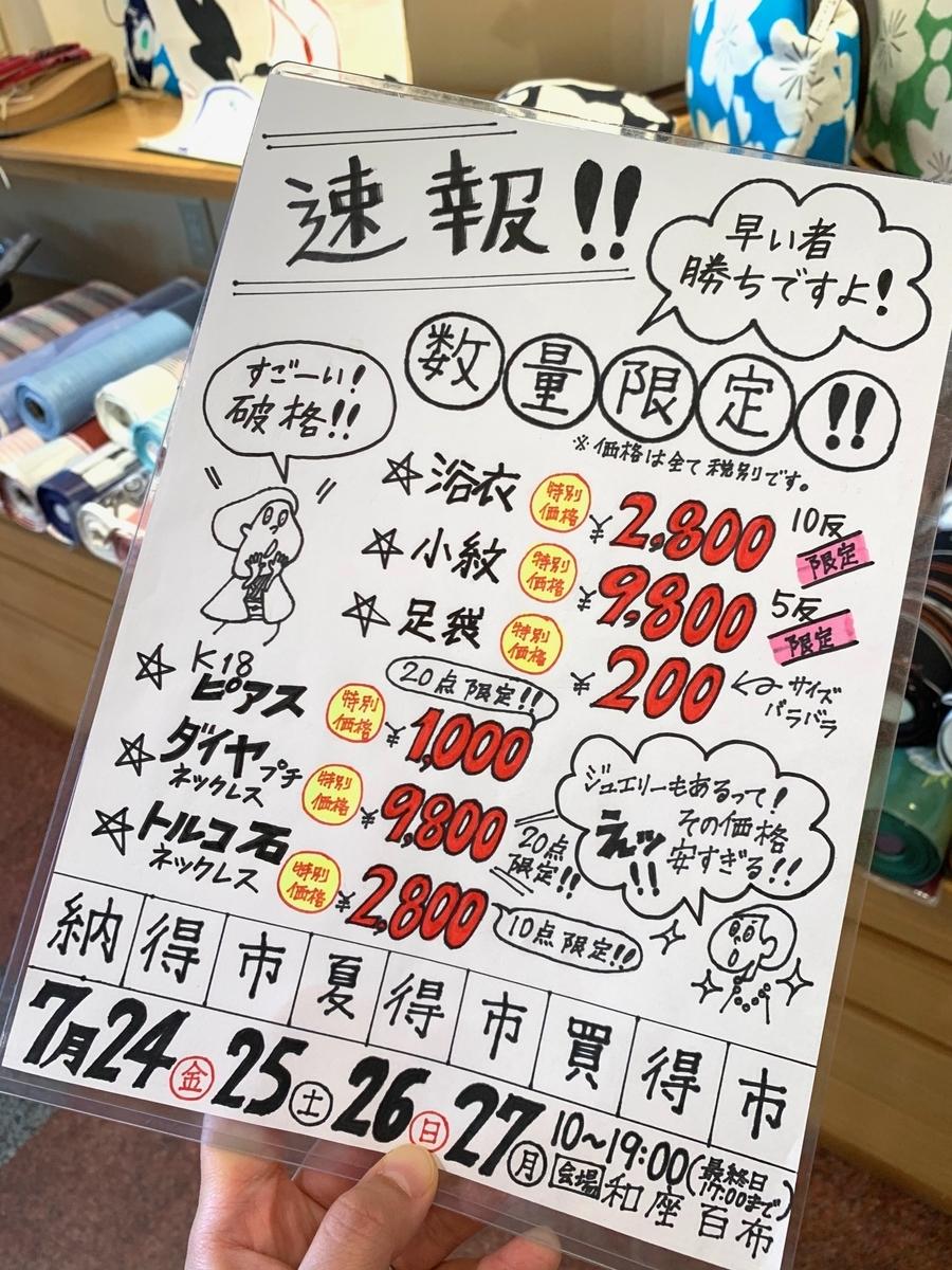 f:id:kimonohiroshima:20200721132449j:plain