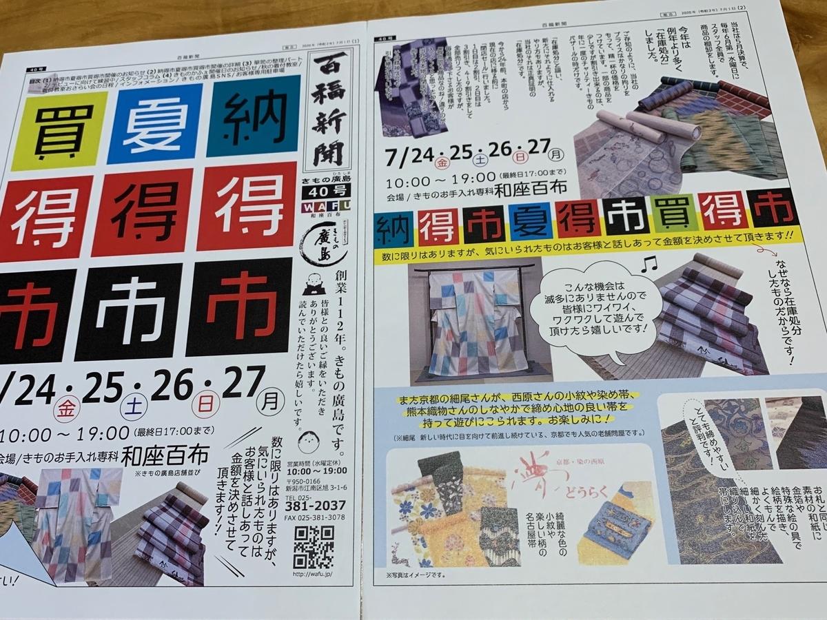 f:id:kimonohiroshima:20200721134428j:plain
