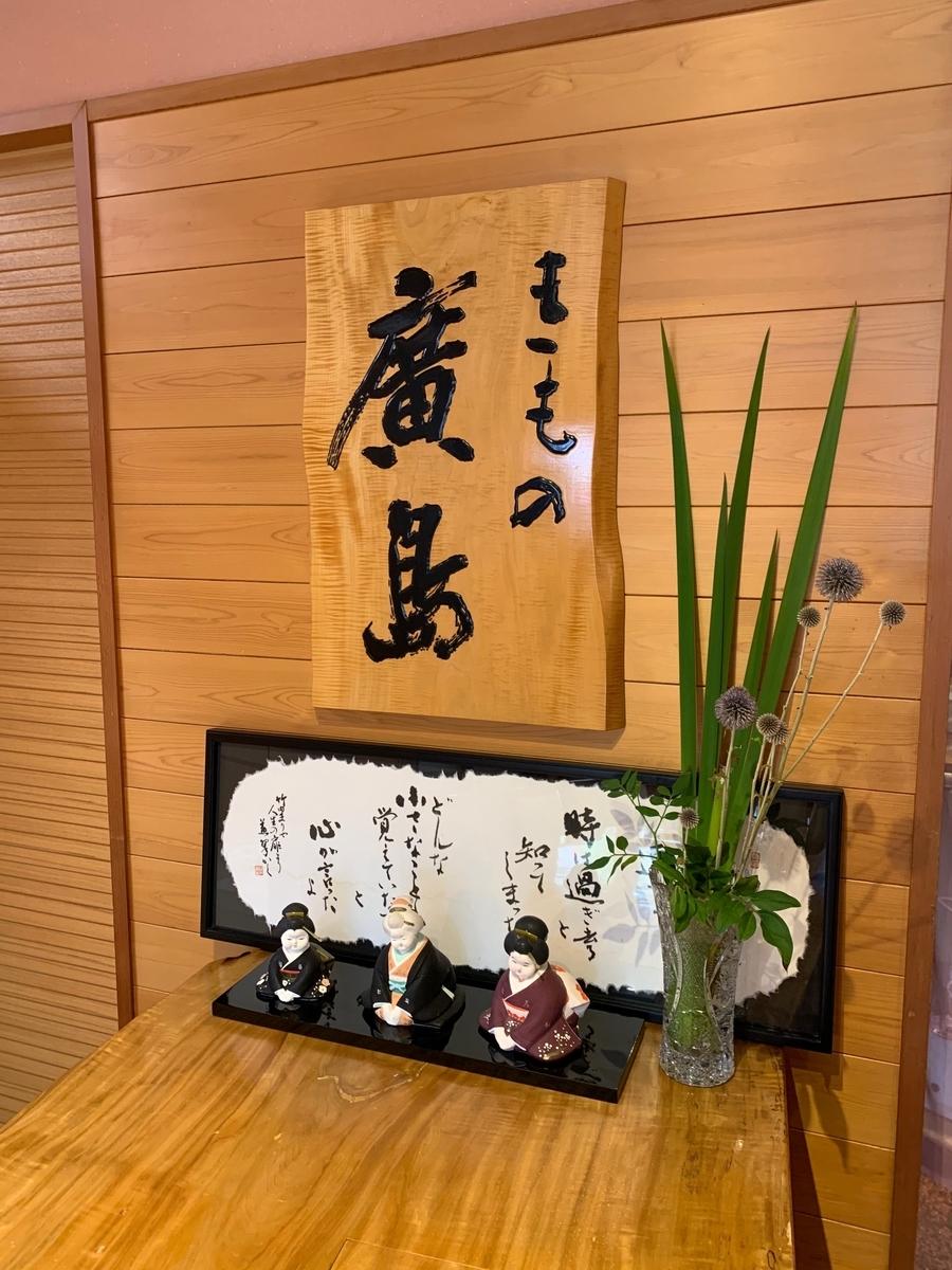 f:id:kimonohiroshima:20200721152748j:plain