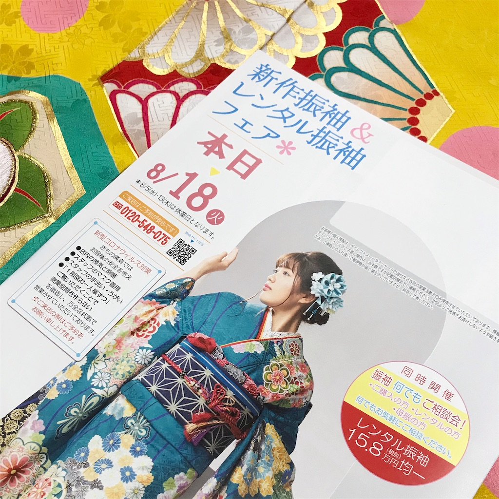 f:id:kimonohiroshima:20200803143449j:image