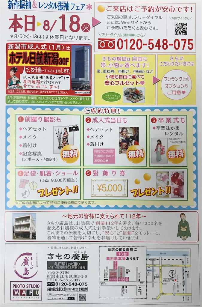 f:id:kimonohiroshima:20200803143535j:image
