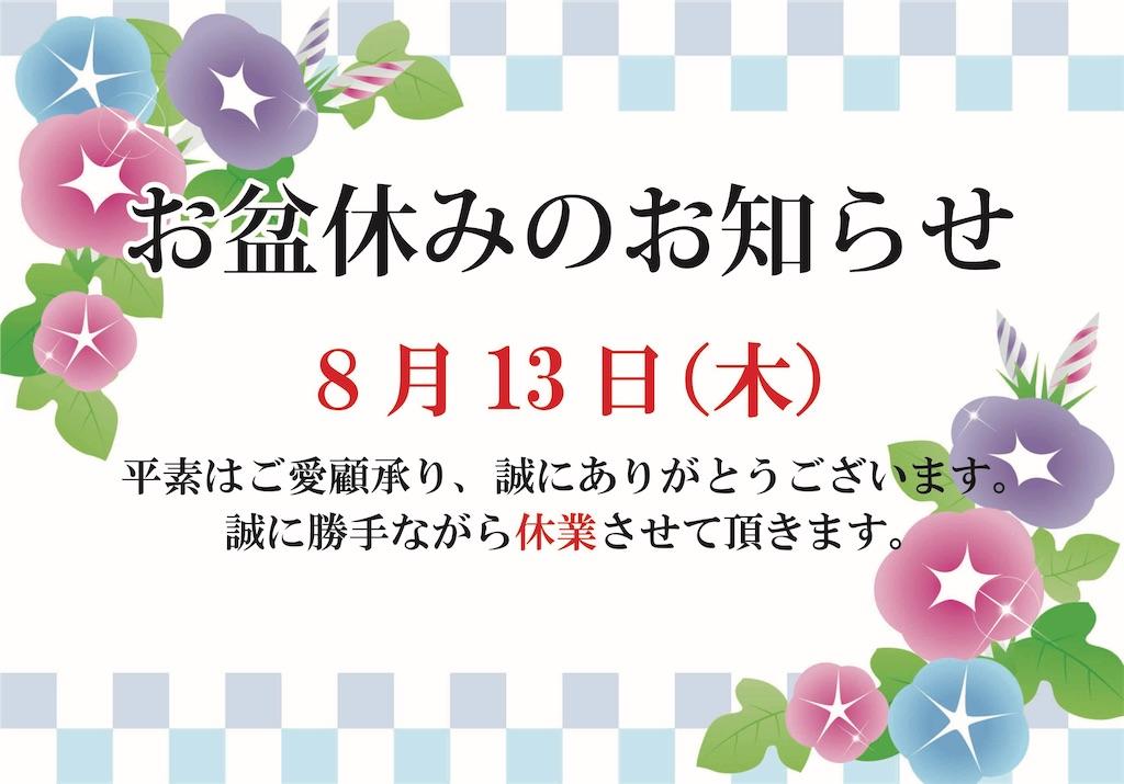 f:id:kimonohiroshima:20200812191501j:image
