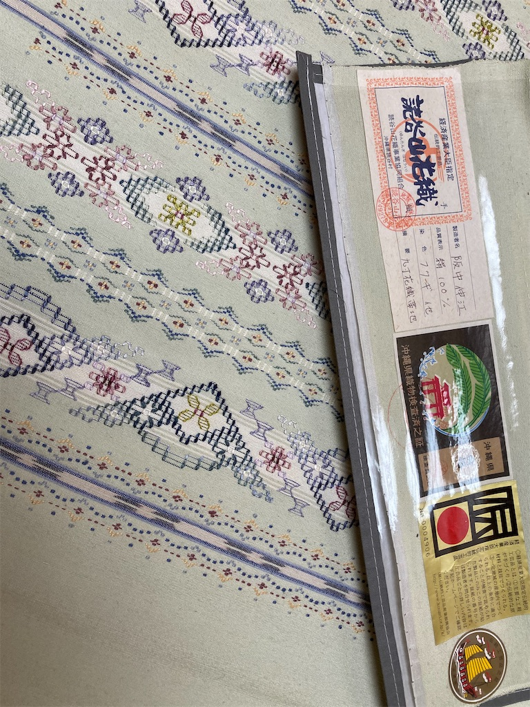 f:id:kimonohiroshima:20200924225308j:image