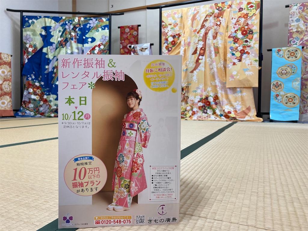 f:id:kimonohiroshima:20200926115059j:image
