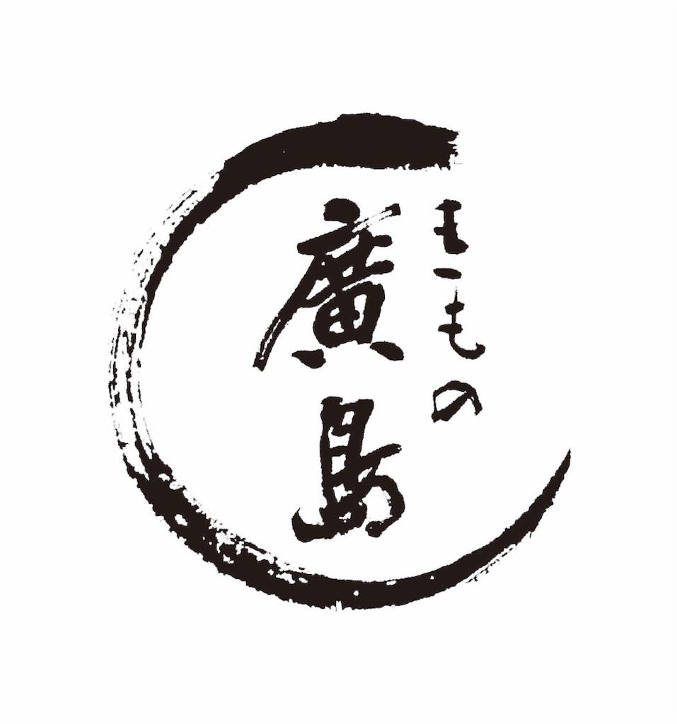 f:id:kimonohiroshima:20201022114117j:image
