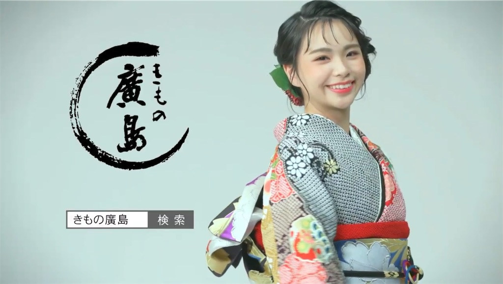 f:id:kimonohiroshima:20201106160954j:image