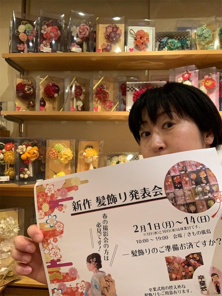 f:id:kimonohiroshima:20210202164635j:image