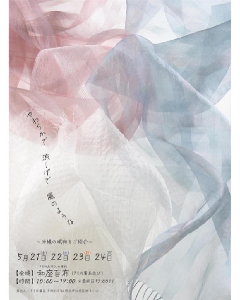 f:id:kimonohiroshima:20210518092857j:image
