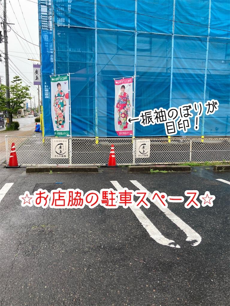 f:id:kimonohiroshima:20210527142046j:image