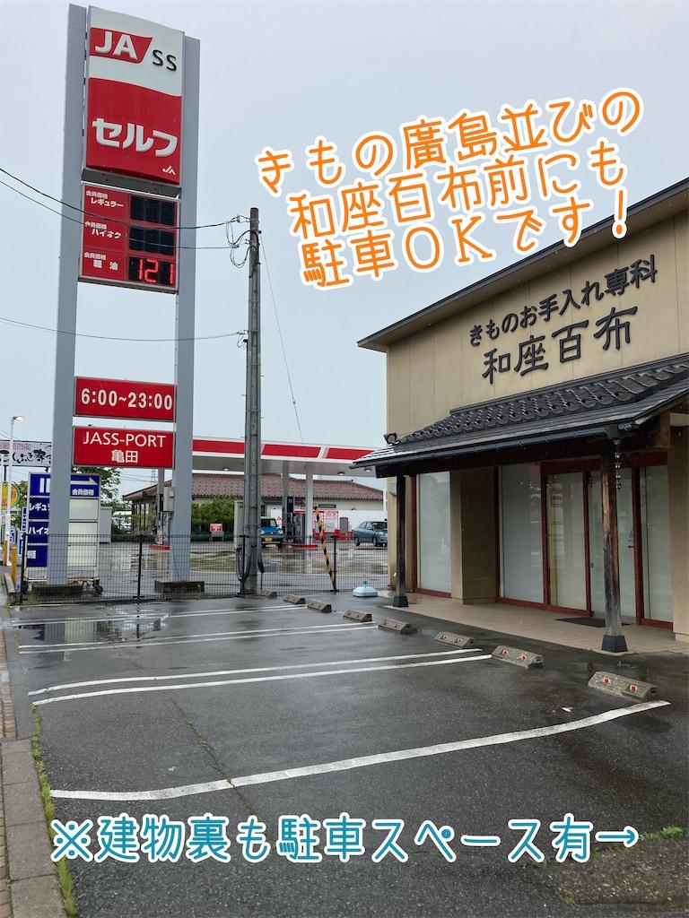 f:id:kimonohiroshima:20210527142107j:image