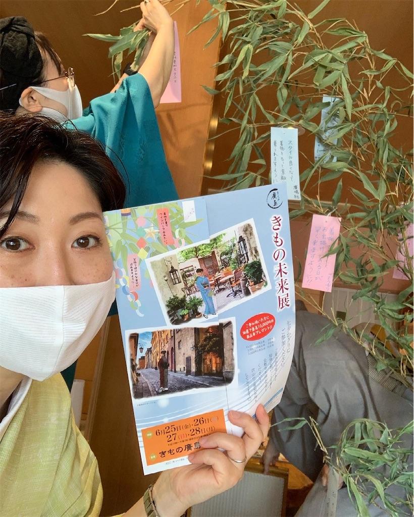 f:id:kimonohiroshima:20210625130237j:image
