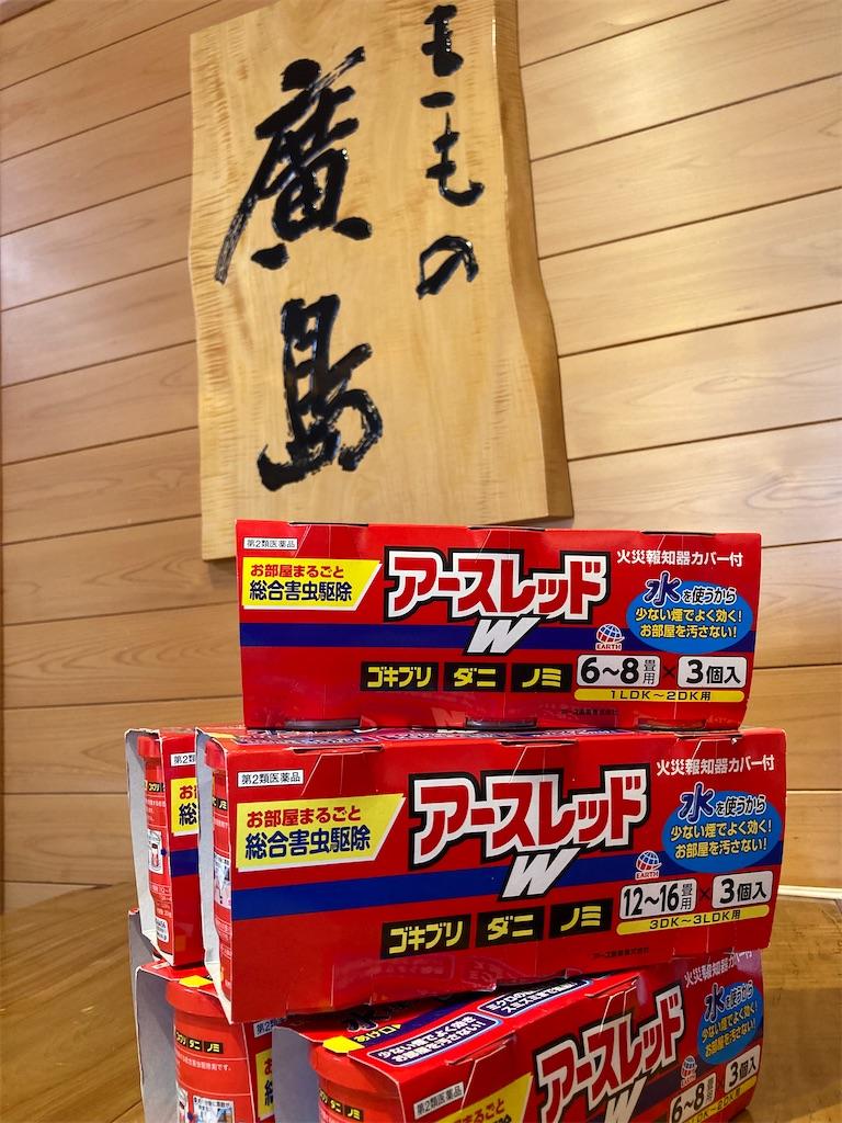 f:id:kimonohiroshima:20210629121451j:image