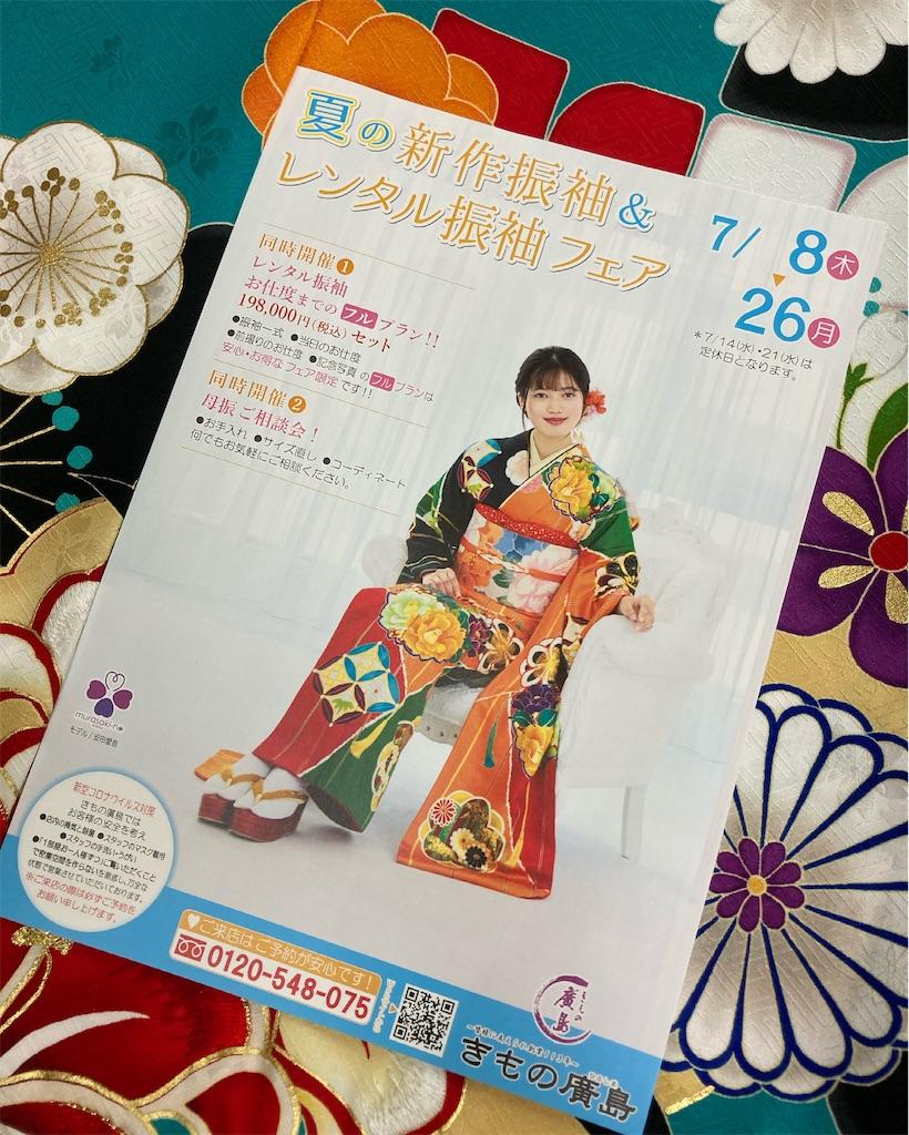 f:id:kimonohiroshima:20210707105641j:image