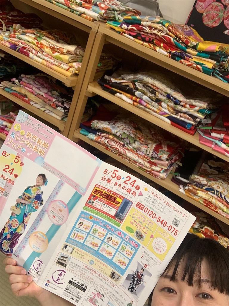 f:id:kimonohiroshima:20210812205328j:image