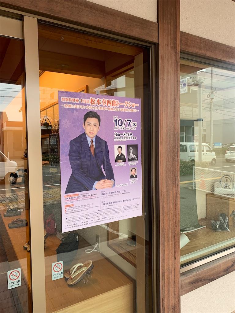 f:id:kimonohiroshima:20211004204628j:image