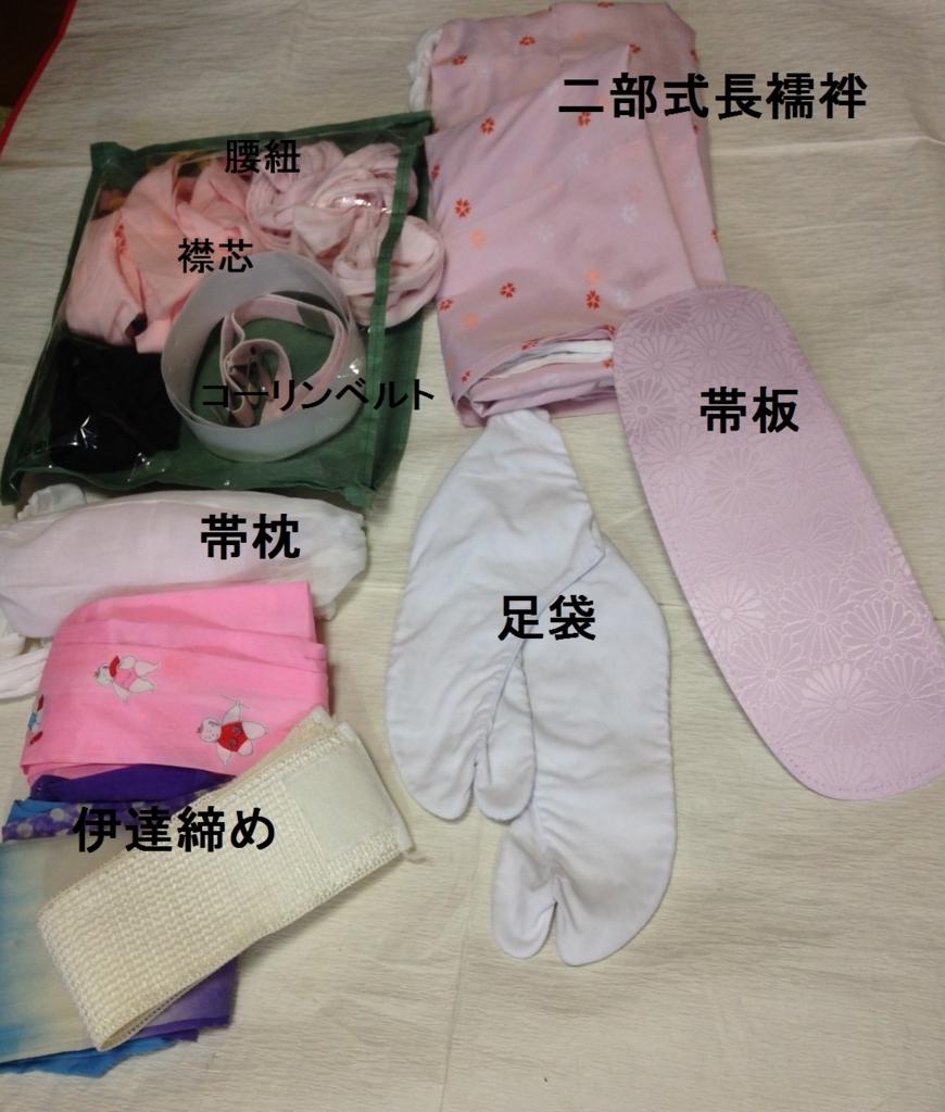 f:id:kimonolover:20170129144513j:plain