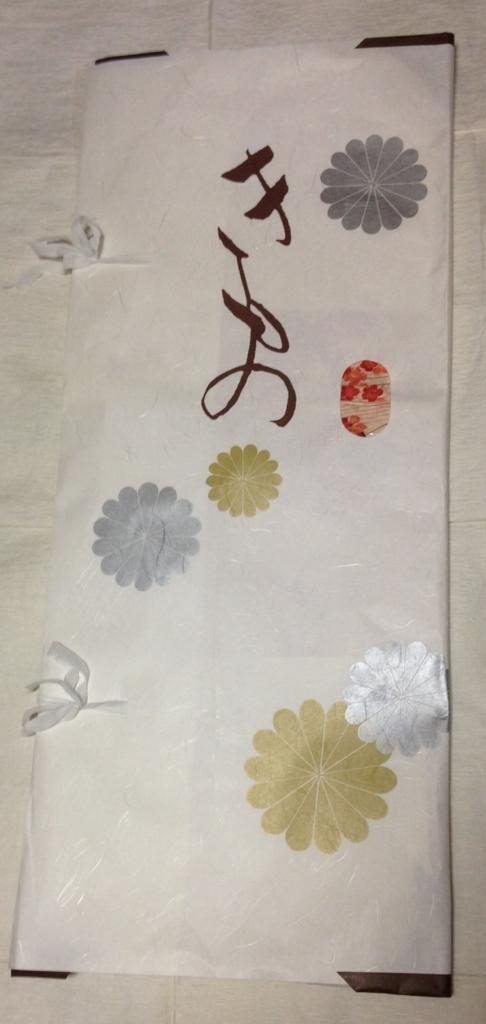 f:id:kimonolover:20170215181603j:plain