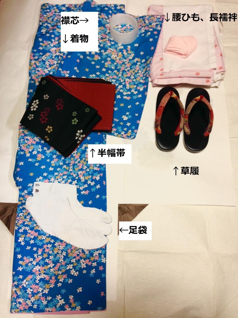 f:id:kimonolover:20170510213015j:plain
