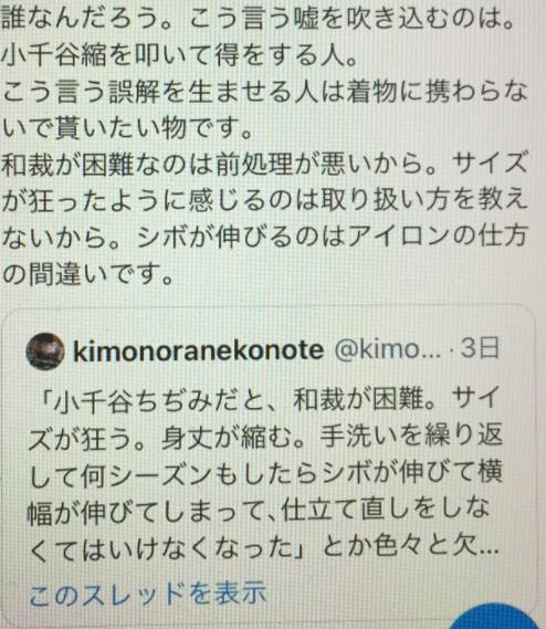 f:id:kimonoranekonote:20210610103222p:plain