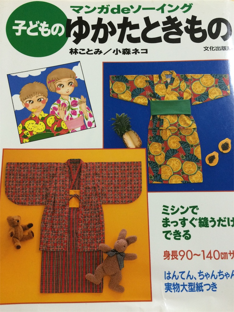f:id:kimonosae:20161218181450j:image