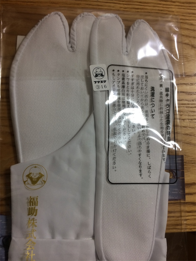 f:id:kimonosae:20170129012139j:image