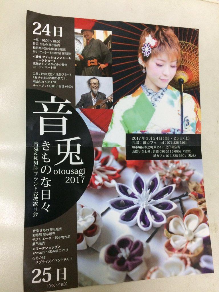 f:id:kimonotumugi:20170327162941j:plain