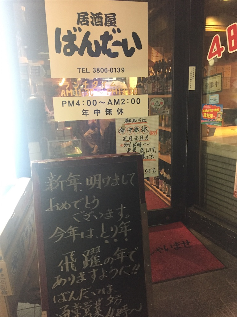 f:id:kimonox:20170104172406j:image