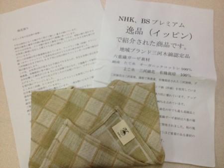 f:id:kimonoya3daime:20130909180503j:image