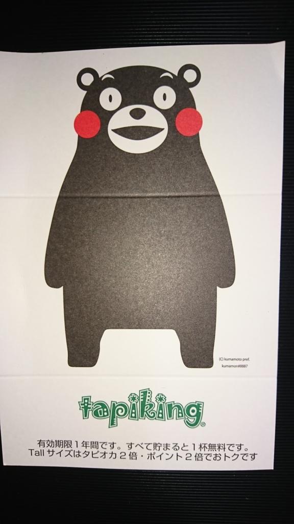 f:id:kimotokanata:20180414232157j:plain