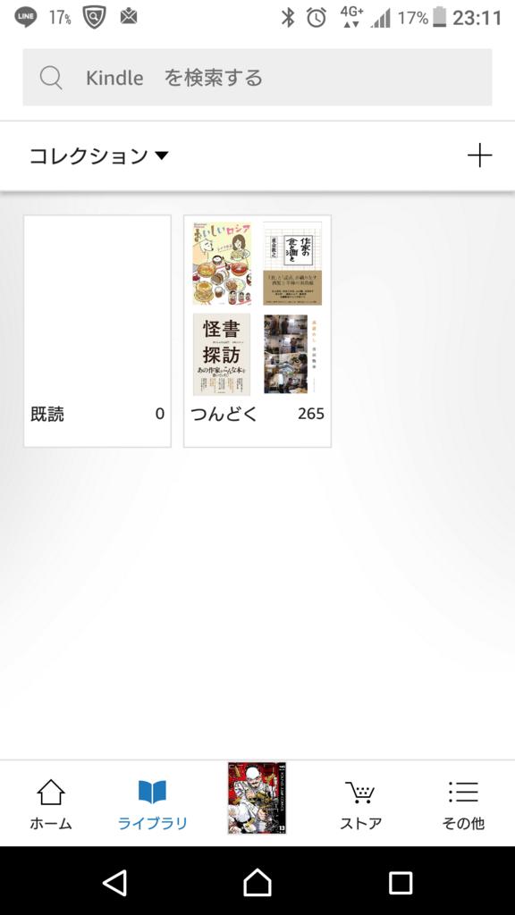 f:id:kimotokanata:20180506014110p:plain