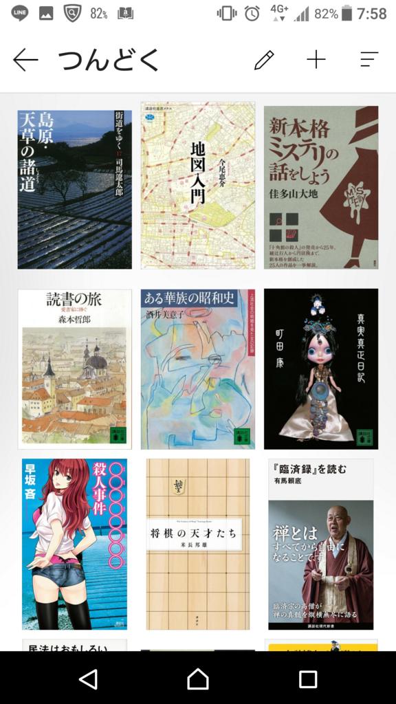 f:id:kimotokanata:20180506083452p:plain