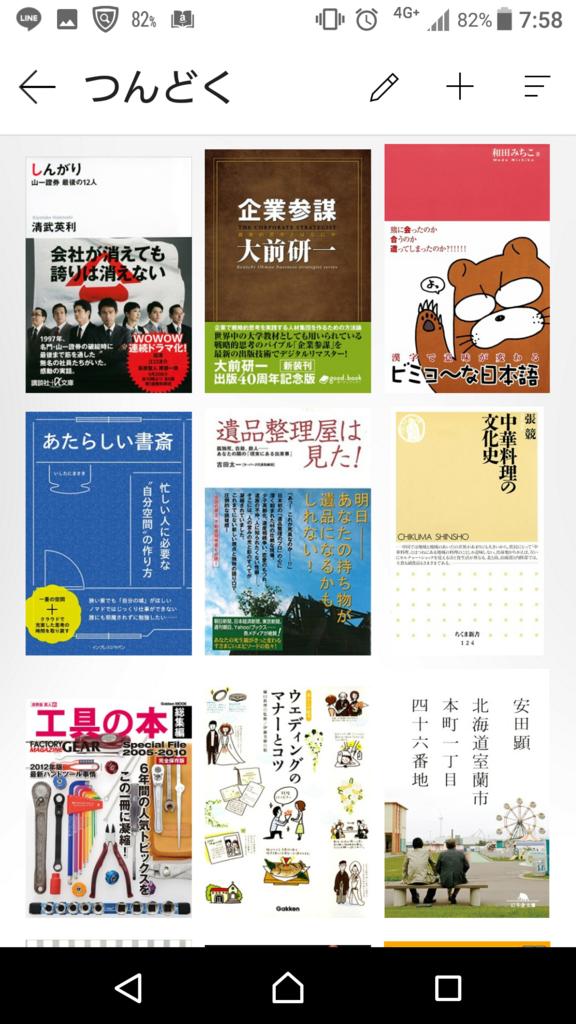 f:id:kimotokanata:20180506083505p:plain
