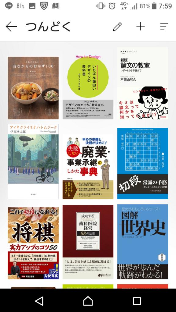 f:id:kimotokanata:20180506083519p:plain