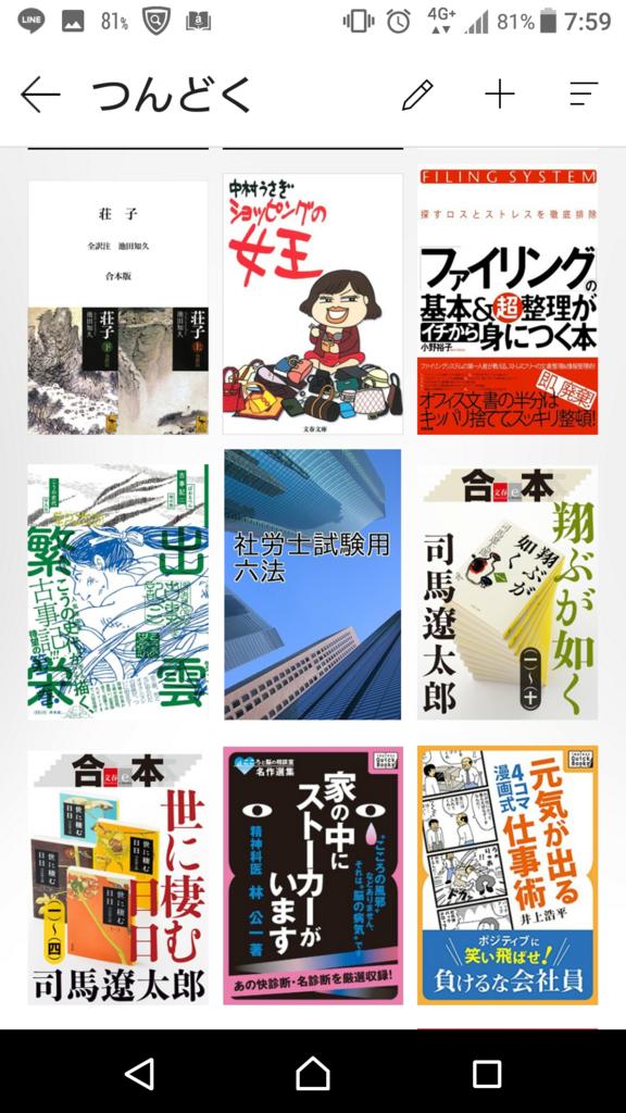f:id:kimotokanata:20180506083544p:plain