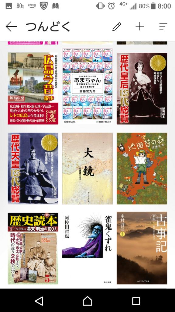 f:id:kimotokanata:20180506083758p:plain