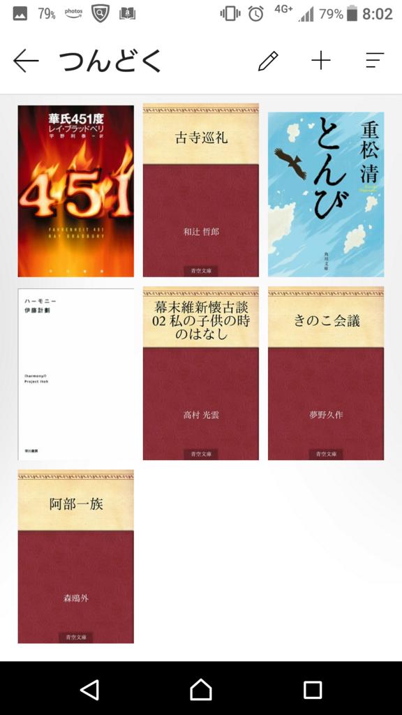 f:id:kimotokanata:20180506084755p:plain