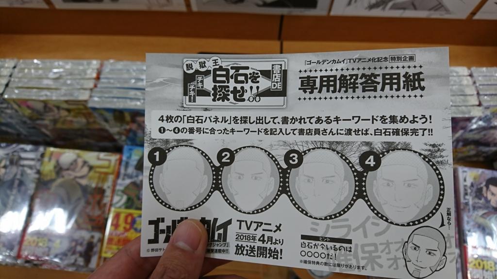 f:id:kimotokanata:20180520153339j:plain