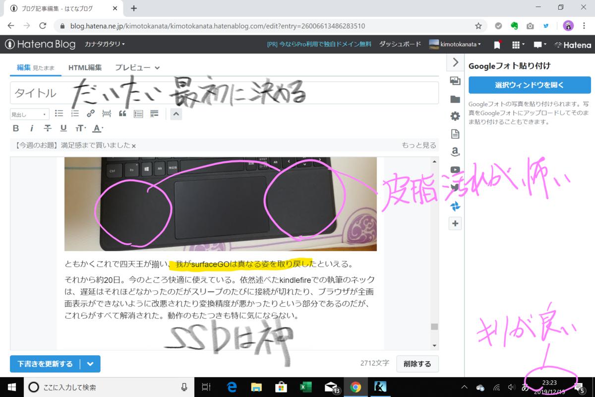 f:id:kimotokanata:20191219233217p:plain