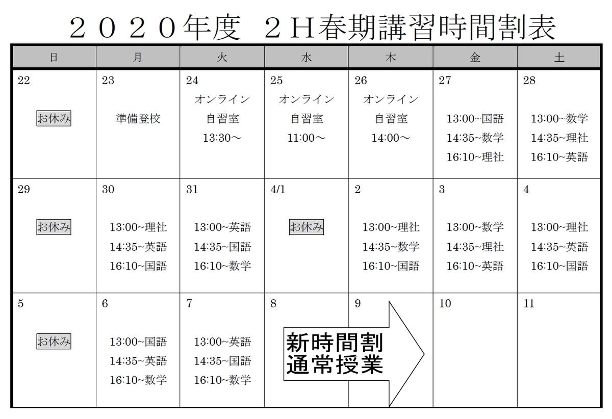 f:id:kimu0405:20200331191244j:plain