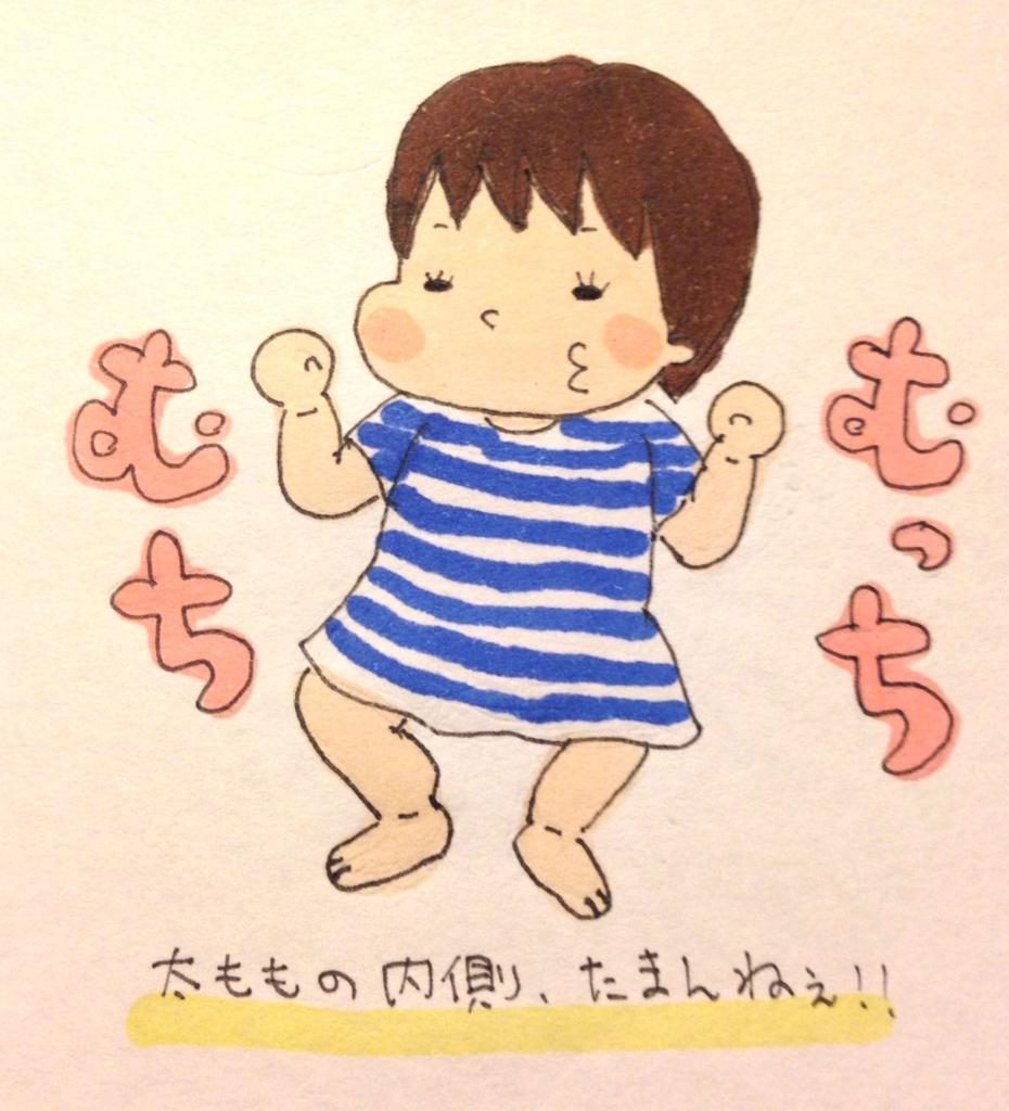 f:id:kimumama:20160814231616j:plain