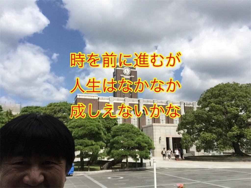 f:id:kimurakatsunori:20160911220825j:image