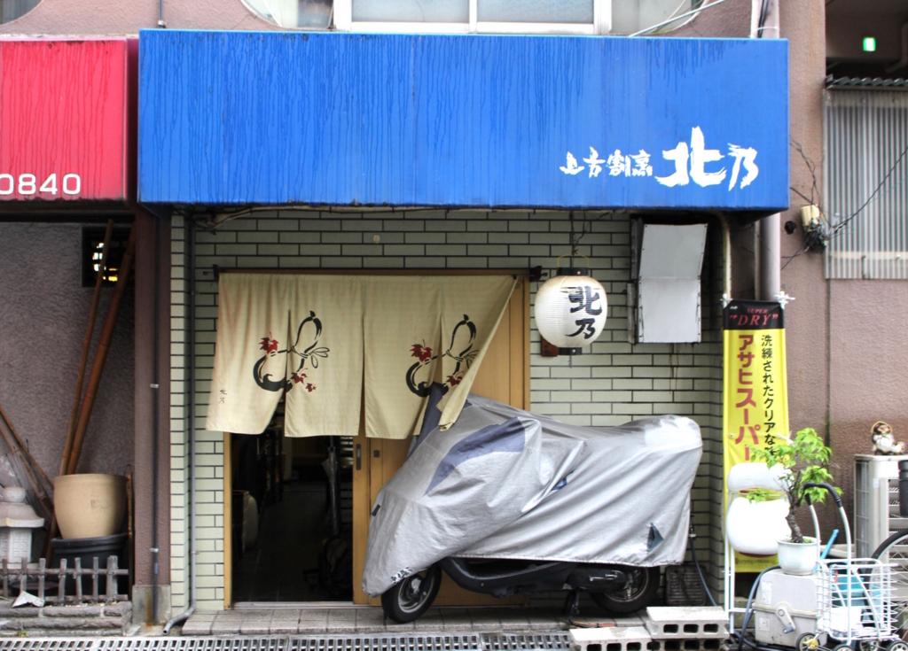 f:id:kimuraosaka:20180510133632j:plain