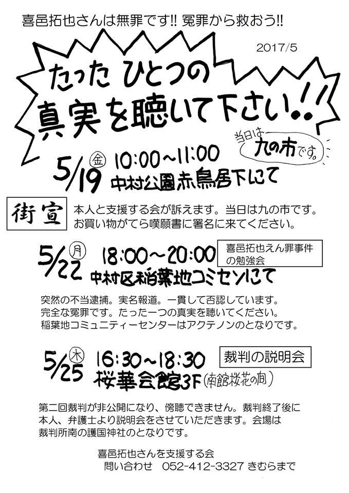 f:id:kimuratakuya-enzai:20170708152922j:plain