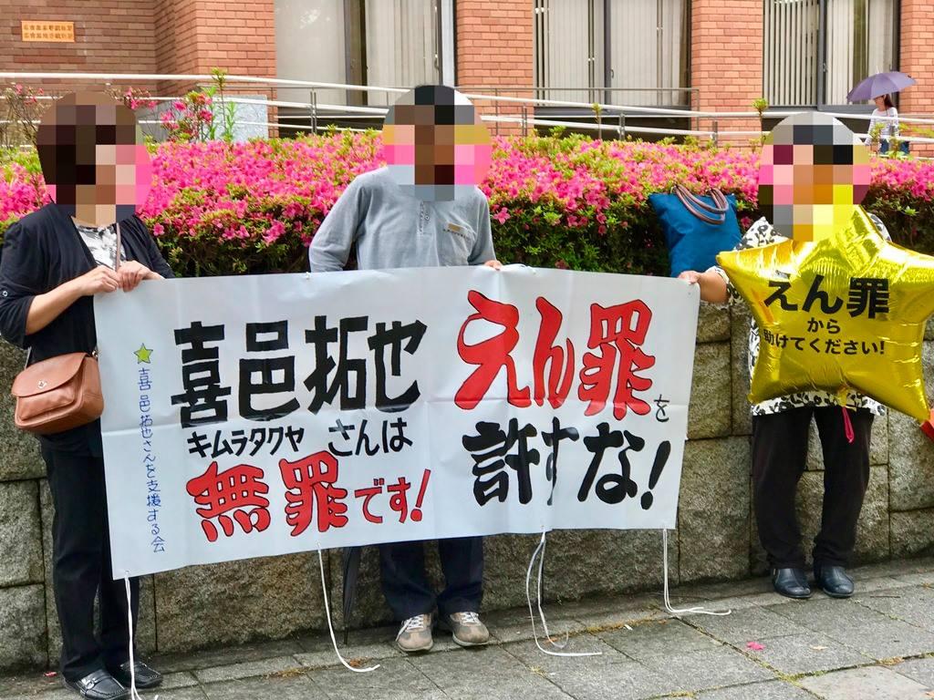 f:id:kimuratakuya-enzai:20170708154137j:plain